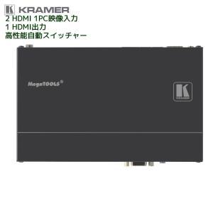 KRAMER クレイマー製 3入力オートスイッチャー(HDMI出力) DIP-31M|ratoc