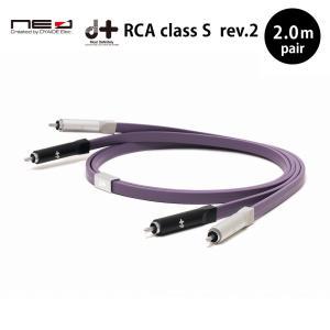 OYAIDE オヤイデ電気製 RCAケーブル d+RCA Class S rev.2 2.0m ratoc