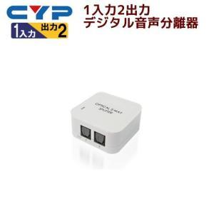 6/5 最大5000円クーポン&P5% Cypress Technology製 1入力2出力デジタル音声分配器 DT-12|ratoc