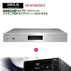 メルコシンクレッツ製 DELA 高音質オーディオ用NAS「HA-N1AH20/2」&CDリッピング用制振強化ケース「RP-EC5-U3AI」&Pioneer製ドライブ「BDR-S12J-X」セット ratoc