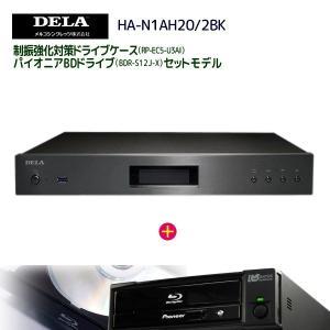 メルコシンクレッツ製 DELA 高音質オーディオ用NAS「HA-N1AH20/2BK」&CDリッピング用制振強化ケース「RP-EC5-U3AI」&Pioneer製ドライブ「BDR-S12J-X」セット ratoc