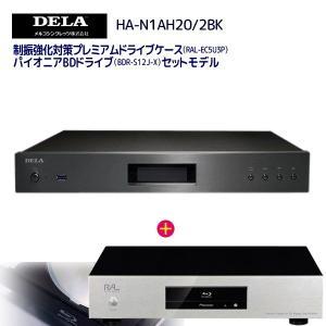 メルコシンクレッツ製 DELA 高音質オーディオ用NAS「HA-N1AH20/2BK」&CDリッピング用制振強化ケース「RAL-EC5U3P」&Pioneer製ドライブ「BDR-S12J-X」セット ratoc