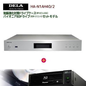 メルコシンクレッツ製 DELA 高音質オーディオ用NAS「HA-N1AH40/2」&CDリッピング用制振強化ケース「RP-EC5-U3AI」&Pioneer製ドライブ「BDR-S12J-X」セット ratoc