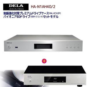 メルコシンクレッツ製 DELA 高音質オーディオ用NAS「HA-N1AH40/2」&CDリッピング用制振強化ケース「RAL-EC5-U3P」&Pioneer製ドライブ「BDR-S12J-X」セット ratoc