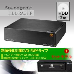 アイ・オー・データ製SoundgenicHDDネットワークオーディオサーバー2TB「HDL-RA2HF」&制振強化ケースRP-EC5-U3AI内蔵アルメディオ製ドライブ「DV-W5600S」付 ratoc