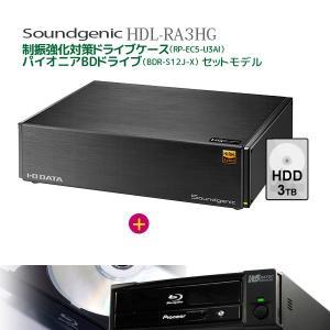 アイ・オー・データ製Soundgenic HDDネットワークオーディオサーバー3TB「HDL-RA3...