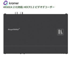 KRAMER クレイマー製 4K60(4:2:0)対応 HDCP2.2 ビデオデコーダー KDS-DEC6|ratoc