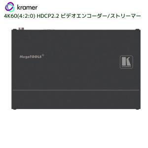 KRAMER クレイマー製 4K60(4:2:0)対応 HDCP2.2 ビデオエンコーダー/ストリーマー KDS-EN6|ratoc