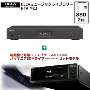 メルコシンクレッツ製DELAミュージックライブラリーSSD2TBモデルN1A/3-S20B-J &制振ケースRP-EC5-U3AI & PioneerドライブBDR-S12J-Xセット|ratoc