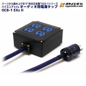 OYAIDE オヤイデ電気製 オーディオ用4口電源タップ OCB-1 EXs II ratoc