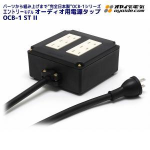 OYAIDE オヤイデ電気製 オーディオ用6口電源タップ OCB-1 ST II ratoc