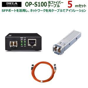 メルコシンクレッツ製 DELA メディアコンバーター/SFPモジュール/光ファイバーケーブル5.0mセット OP-S100/050|ratoc