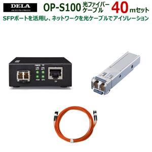 メルコシンクレッツ製 DELA メディアコンバーター/SFPモジュール/光ファイバーケーブル40.0mセット OP-S100/400|ratoc