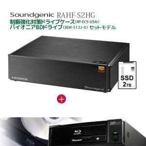 アイ・オー・データ製SoundgenicSSD搭載ネットワークオーディオサーバー2TB「RAHF-S...