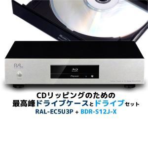 CDリッピング用 制振強化 5インチドライブ プレミアムケース RAL-EC5U3P&Pioneer製ドライブ「BDR-S12J-X」セット|ratoc