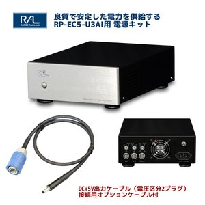 RP-EC5-U3AI用 DC+5V/+12V 電源キット & 3pinプラグ-DC5Vケーブル(E...