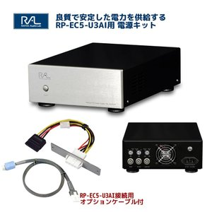 RP-EC5-U3AI用 DC+5V/+12V 電源キット & 4pinプラグ-SATA/4pinケ...