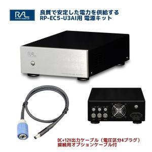 RP-EC5-U3AI用 DC+5V/+12V 電源キット & 3pinプラグ-DC12Vケーブル(EIAJ-4)セット RAL-PS0512P RP-PS12-4|ratoc