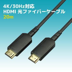 8/16迄P2% 4K30Hz対応(10.2Gbps) 外的ノイズに強い HDMI光ファイバーケーブル(20m) RCL-HDAOC4K30-020|ratoc
