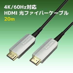 8/16迄P2% 4K60Hz対応(18Gbps) 外的ノイズに強い HDMI光ファイバーケーブル(20m) RCL-HDAOC4K60-020|ratoc