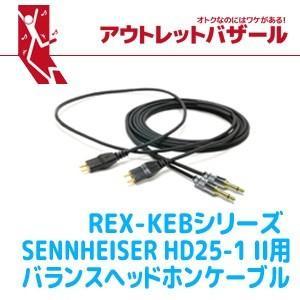 アウトレット特価 REX-KEBシリーズ SENNHEISER HD25-1 II用バランスヘッドホンケーブル RCL-KEBSE1 OL|ratoc