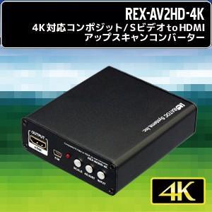 4K対応 コンポジット/Sビデオ to HDMI アップスキャンコンバーター REX-AV2HD-4K|ratoc