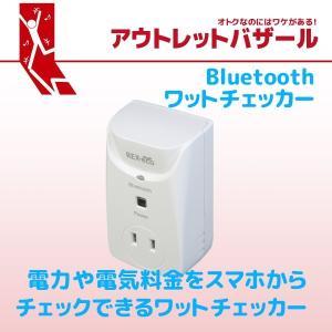 2/28新価格 アウトレット特価 Bluetooth ワットチェッカー REX-BTWATTCH1 OL|ratoc