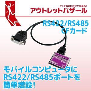 アウトレット特価 メーカー1年保証 RS422/RS485 CFカード  REX-CF70 OL|ratoc