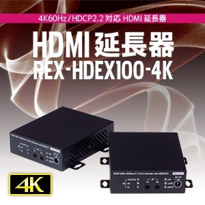 4K60Hz対応 HDMI延長器(100m) REX-HDEX100-4K|ratoc