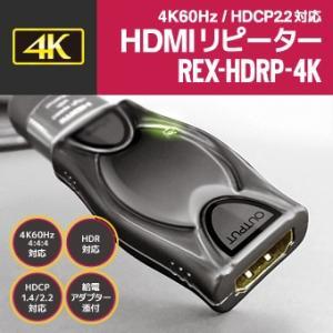 4K 60Hz / HDCP2.2対応 HDMIリピーター REX-HDRP-4K HDMIケーブルを中継し延長できる4K60Hz映像対応のHDMI延長アダプター|ratoc
