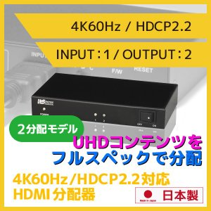 4K/60Hz対応 HDR HDMIスプリッター REX-HDSP2-4K 4K60Hz 4:4:4、HDCP2.2対応映像を2分配し出力可能 国内開発・生産の日本製HDMI分配器 メーカー1年保証|ratoc