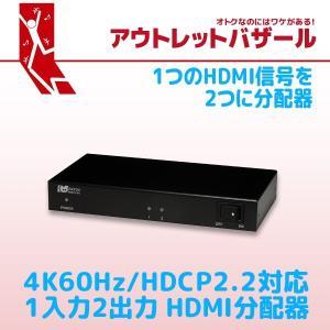 アウトレット特価 4K60Hz 4:4:4、HDCP2.2映像を2分配し出力可能 国内開発・生産の日本製 4K/60Hz対応 HDR HDMIスプリッター REX-HDSP2-4K|ratoc