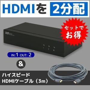 3D対応1入力2出力HDMI分配器 REX-HDSP2A&KRAMER ハイスピード HDMIケーブル(3m)C-HM/HM-3Mセット ratoc