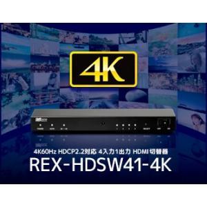 2K(フルHD)映像も高精細に映す超解像技術搭載。4K(4096x2160,4:4:4)/60Hz、HDR10に対応 4K60Hz/HDCP2.2対応 4入力1出力HDMI切替器 REX-HDSW41-4K|ratoc