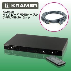 4入力2出力HDMIマトリックススイッチ REX-HDSW42&KRAMER ハイスピード HDMIケーブル(3m)C-HM/HM-3Mセット メーカー1年保証|ratoc