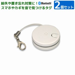 2個セット Bluetooth 紛失防止タグ REX-SEEK2 スマホ 携帯 財布 鞄 置き忘れ 防止 ブルートゥース 着信 振動 お知らせ bluetoothタグ ratoc