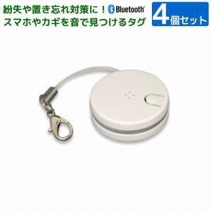 4個セット Bluetooth 紛失防止タグ REX-SEEK2 スマホ 携帯 財布 鞄 置き忘れ 防止 ブルートゥース 着信 振動 お知らせ bluetoothタグ ratoc