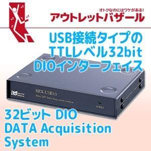 アウトレット特価 32ビット DIO DATA Acquisition System REX-USB10 OL|ratoc