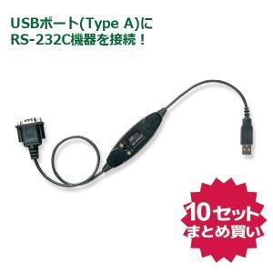 10個セット USB シリアルコンバータ REX-USB60F|ratoc