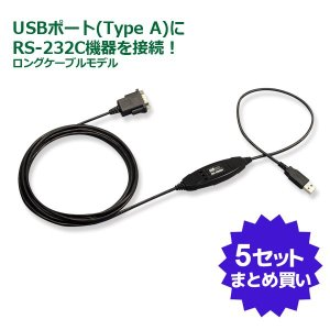 5個セット USB シリアルコンバータ REX-USB60F-25 ratoc