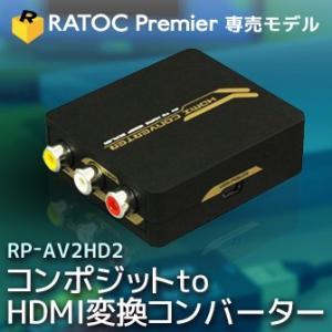 アナログ(コンポジット映像 CVBS)をデジタル(HDMI)に変換(給電用USBケーブル付) コンポジット to HDMI 変換コンバーター RP-AV2HD2|ratoc