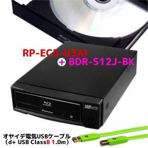 CDリッピング用制振強化 5インチ ドライブケース RP-EC5-U3AI&Pioneer製ドライブ「BDR-S12J-BK」にオヤイデ電気 USBケーブル「d+USB Class B 1.0m」がセットに|ratoc