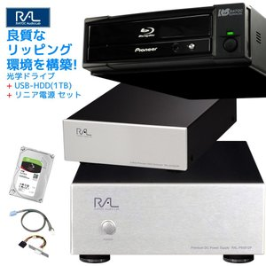 光学Drive「RP-EC5-U3AI + BDR-S12J-X」/USB-HDD「RAL-EC35U3P + IronWolf」/リニア電源「RAL-PS0512P」/専用ケーブル「RP-PS0512S」セット|ratoc