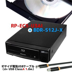 CDリッピング用制振強化ドライブケース RP-EC5-U3AI&Pioneer製ドライブBDR-S12J-Xとオヤイデ電気 USBケーブルd+USB Class A rev.2 1.0mがセットに|ratoc