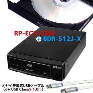 CDリッピング用制振強化ドライブケース RP-EC5-U3AI&Pioneer製ドライブBDR-S12J-Xとオヤイデ電気 USBケーブルd+USB Class S rev.2 1.0mがセットに|ratoc