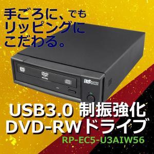 CDリッピング用制振強化 5インチ ドライブケース RP-EC5-U3AI&アルメディオ製ドライブ「DV-W5600S」セットRP-EC5-U3AIW56|ratoc