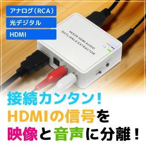 HDMIから入力した信号を映像(HDMI 4K2K@30Hz)と音声(光デジタル AAC5.1 赤白RCAアナログ)に HDMIオーディオ分離器 RP-HD2HDA1|ratoc