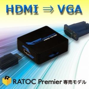 HDMI to VGA 変換アダプター(USBケーブル付) HDMIをVGAに デジタル映像をアナログ映像(D-sub)と音声(3.5Φステレオミニ)に RP-HD2VGA2|ratoc