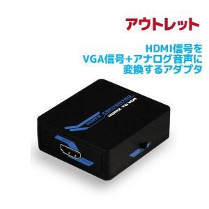 アウトレット特価 デジタル映像をアナログ映像(D-sub)と音声(3.5Φステレオミニ)に HDMI to VGA変換アダプター(USBケーブル付)RP-HD2VGA2 OL|ratoc