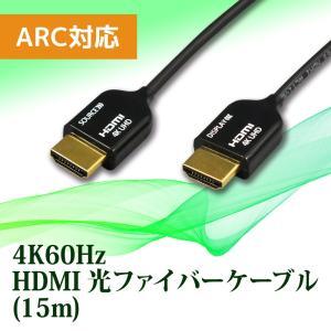 8/16迄P2% ARC対応 4K60Hz HDMI 光ファイバーケーブル(15m) RP-HDAOC4K60-015|ratoc